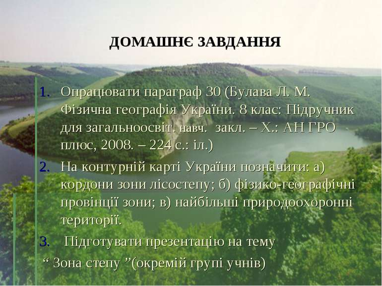 ДОМАШНЄ ЗАВДАННЯ Опрацювати параграф 30 (Булава Л. М. Фізична географія Украї...