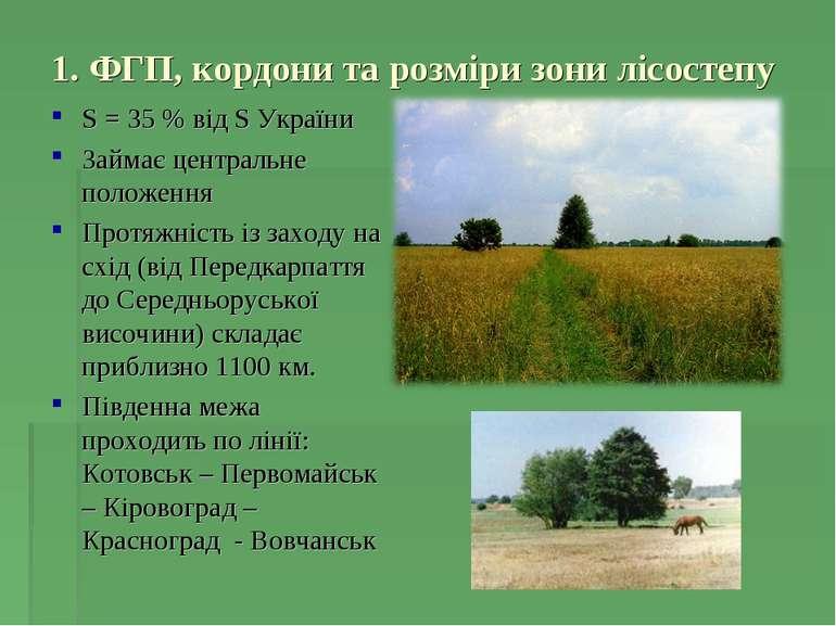 1. ФГП, кордони та розміри зони лісостепу S = 35 % від S України Займає центр...
