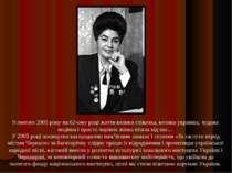 9 лютого 2005 року на 62-ому році життя велика співачка, велика українка, чуд...
