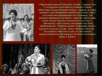 З Черкаським хором об'їздила всю Україну, Середню Азію. У складі різних делег...
