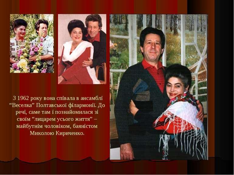 """З 1962 року вона співала в ансамблі """"Веселка"""" Полтавської філармонії. До речі..."""
