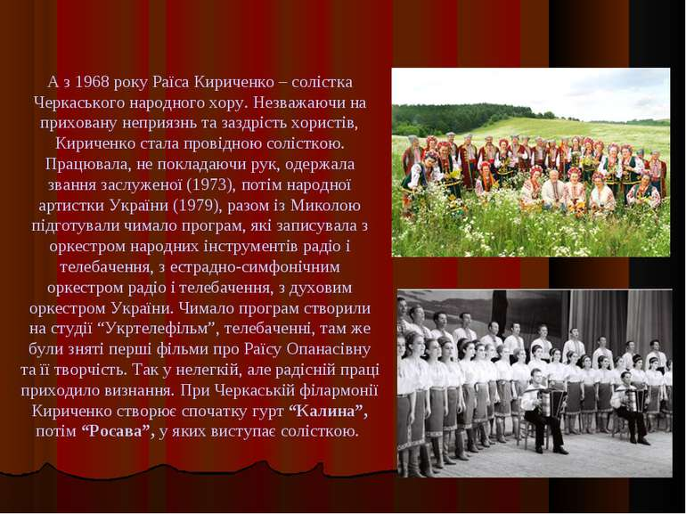 А з 1968 року Раїса Кириченко – солістка Черкаського народного хору. Незважаю...