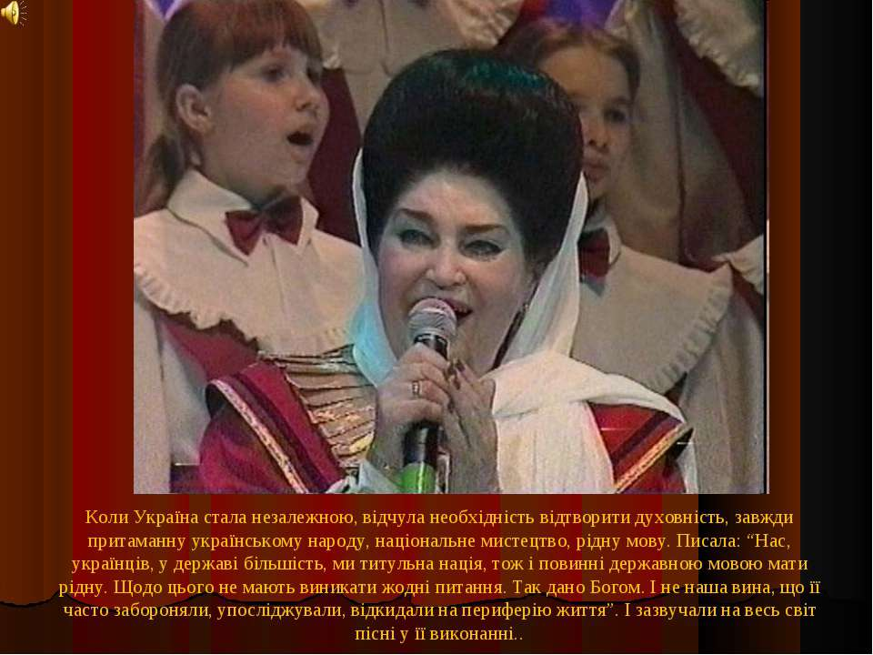 Коли Україна стала незалежною, відчула необхідність відтворити духовність, за...