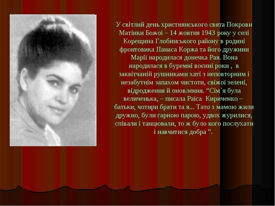 У світлий день християнського свята Покрови Матінки Божої – 14 жовтня 1943 ро...