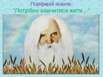 """Порфирій Іванов: """"Потрібно навчитися жити…"""""""