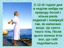 О 12-ій годині дня в неділю вийди на природу босий і кілька разів подихай і п...