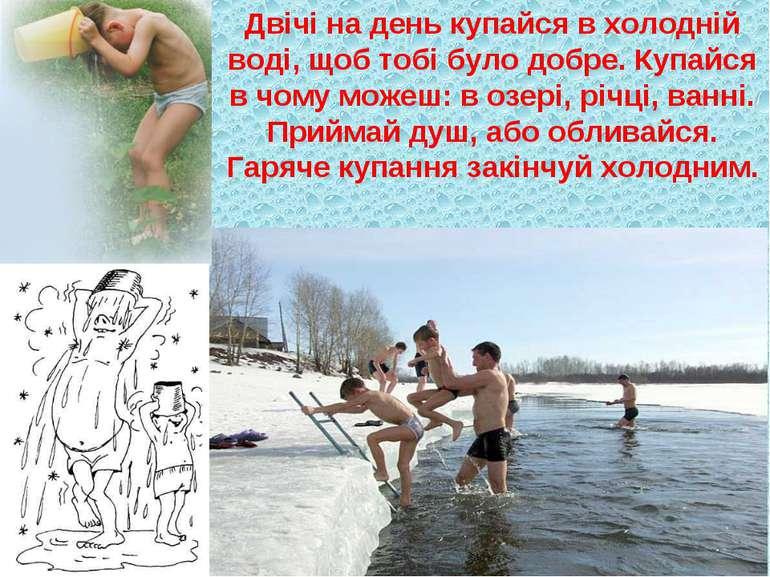 Двічі на день купайся в холодній воді, щоб тобі було добре. Купайся в чому мо...