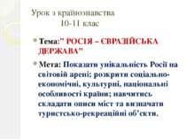 """Урок з країнознавства 10-11 клас Тема:"""" РОСІЯ – ЄВРАЗІЙСЬКА ДЕРЖАВА"""" Мета: По..."""