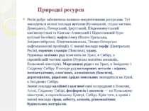 Природні ресурси Росія добре забезпечена паливно-енергетичними ресурсами. Тут...