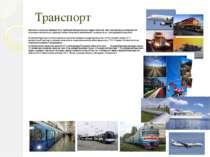 Транспорт Зважаючи на величезну територію Росії, у ній надзвичайно велику рол...