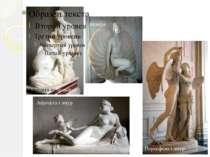 Венера Афродіта на дельфіні Афродіта і амур Персефона і амур