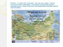 ПЛОЩА – 17.2 МЛН. КМ2 . Населення – 145.2 млн. осіб. Столиця – Москва. Суб'єк...