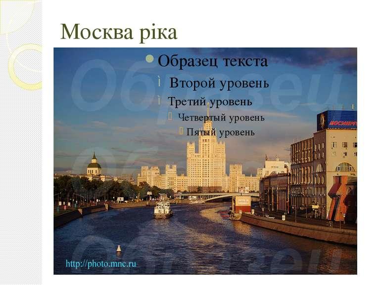 Москва ріка