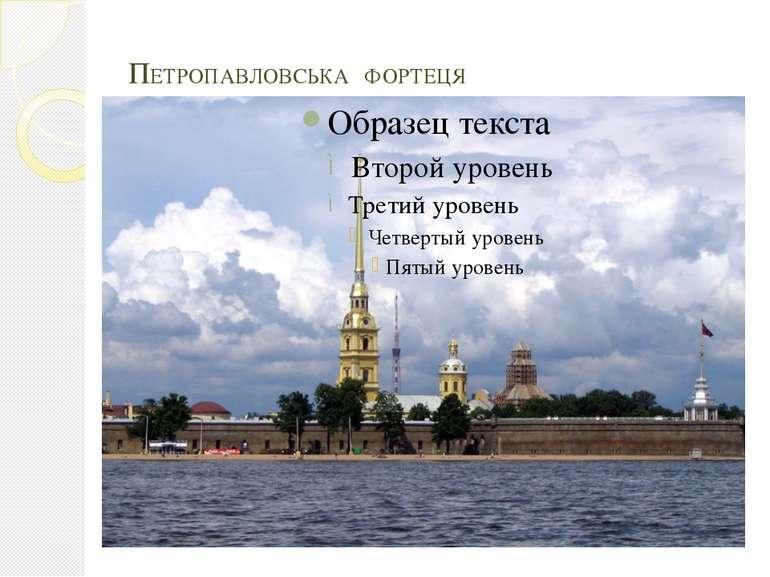 ПЕТРОПАВЛОВСЬКА ФОРТЕЦЯ