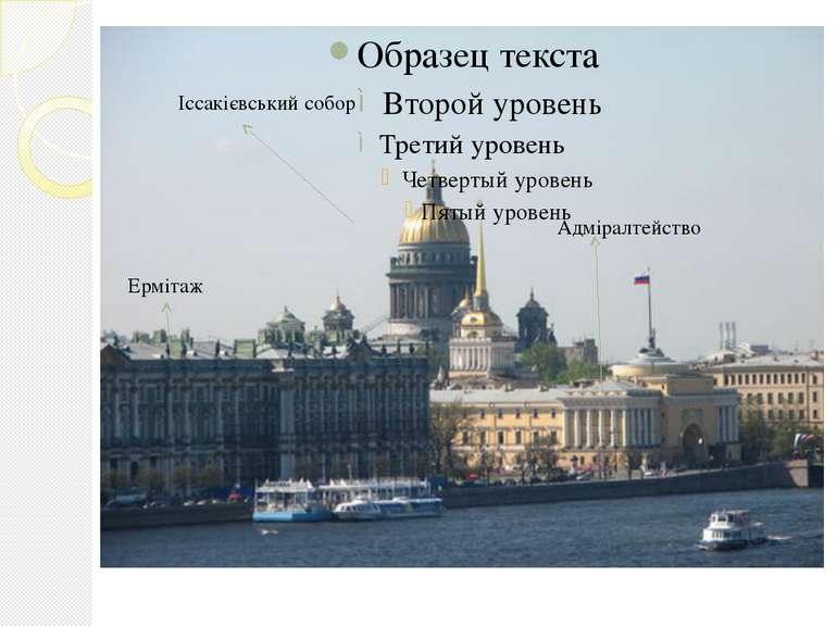 Іссакієвський собор Адміралтейство Ермітаж