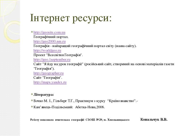 Інтернет ресурси: http://geosite.com.ua Географічний портал. http://geo2000.n...
