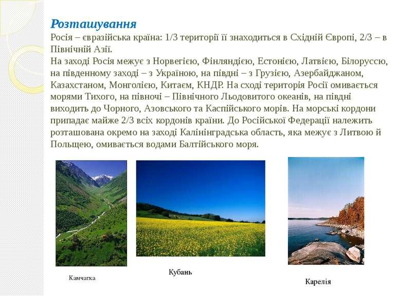 Розташування Росія – євразійська країна: 1/3 території її знаходиться в Східн...
