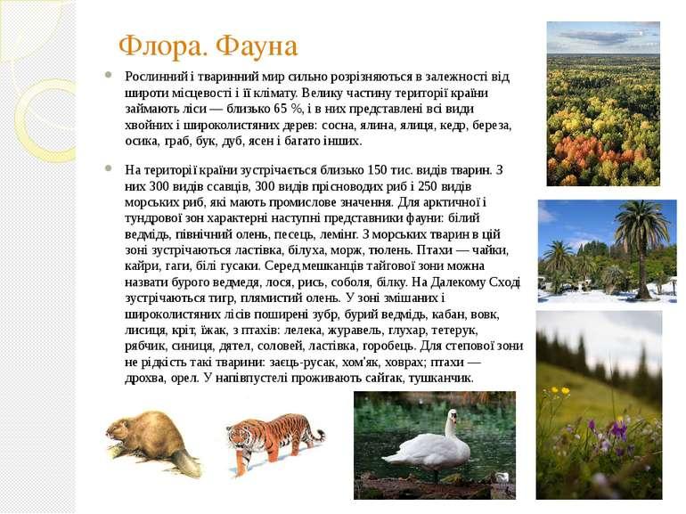 Флора. Фауна Рослинний і тваринний мир сильно розрізняються в залежності від ...
