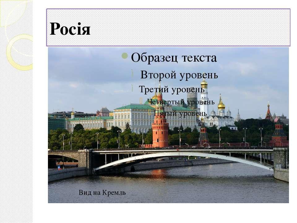 Росія Вид на Кремль