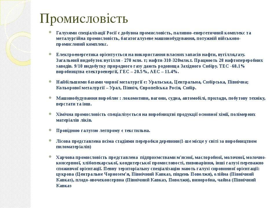 Промисловість Галузями спеціалізації Росії є добувна промисловість, паливно-е...