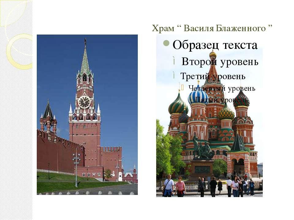 """Храм """" Василя Блаженного """""""