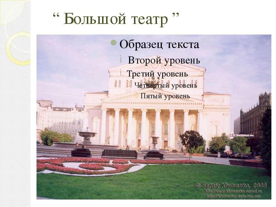 """"""" Большой театр """""""