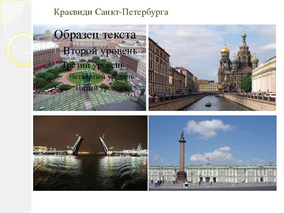Краєвиди Санкт-Петербурга