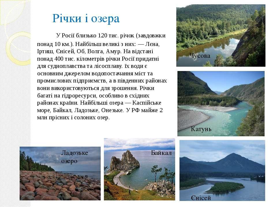 Річки і озера У Росії близько 120 тис. річок (завдовжки понад 10 км.). Найбіл...