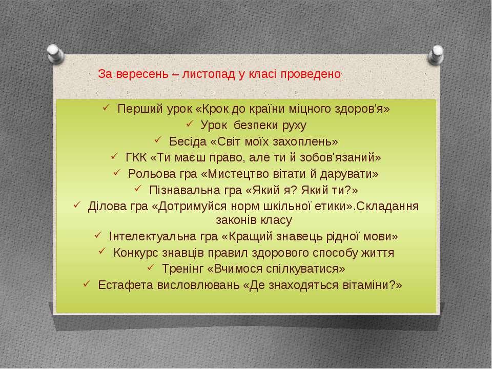 Перший урок «Крок до країни міцного здоров'я» Урок безпеки руху Бесіда «Світ ...