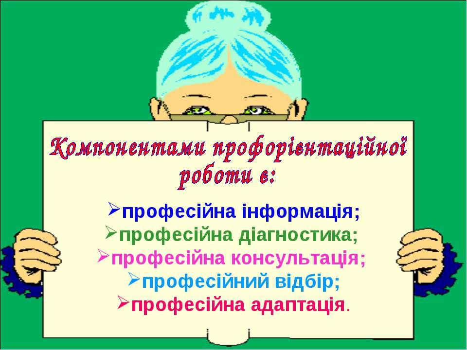 професійна інформація; професійна діагностика; професійна консультація; профе...