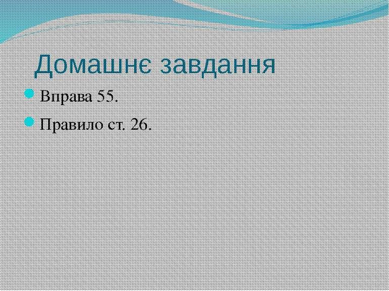 Домашнє завдання Вправа 55. Правило ст. 26.
