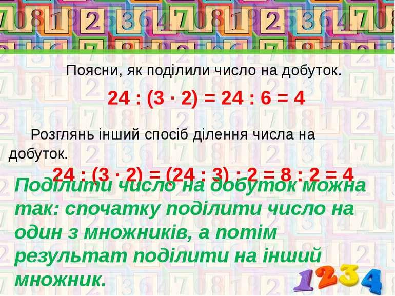 Поясни, як поділили число на добуток. 24: (3 · 2) = 24: 6 = 4 Розглянь інши...