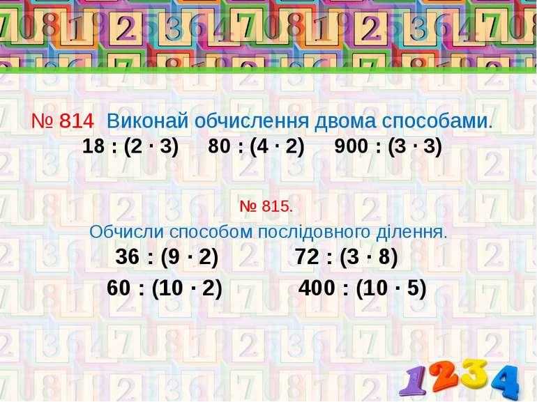 № 814 Виконай обчислення двома способами. 18: (2 · 3) 80: (4 · 2) 9...