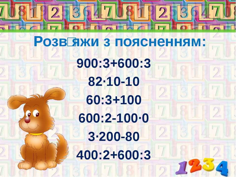Розвʹяжи з поясненням: 900:3+600:3 82·10-10 60:3+100 600:2-100·0 3·200-80 400...