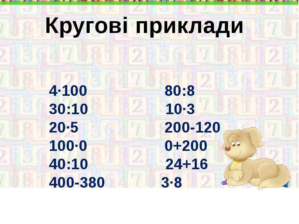 4·100 80:8 30:10 10·3 20·5 200-120 100·0 0+200 40:10 24+16 400-380 3·8 Кругов...