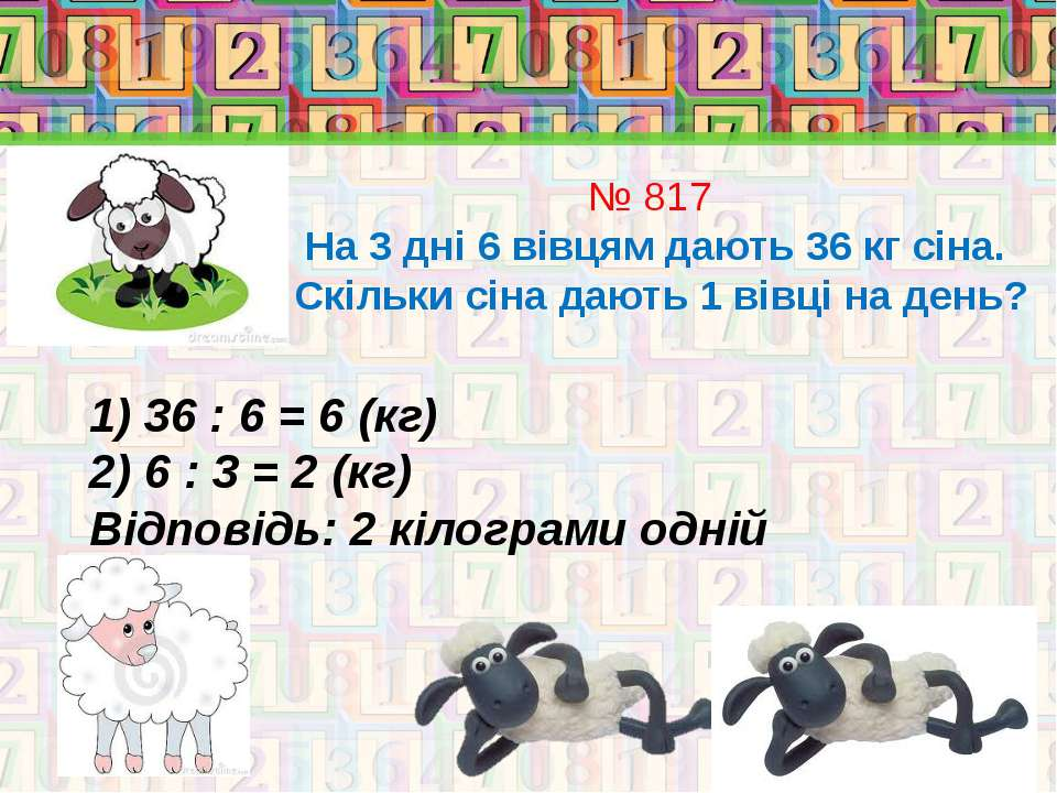 № 817 На 3 дні 6 вівцям дають 36 кг сіна. Скільки сіна дають 1 вівці на день?...
