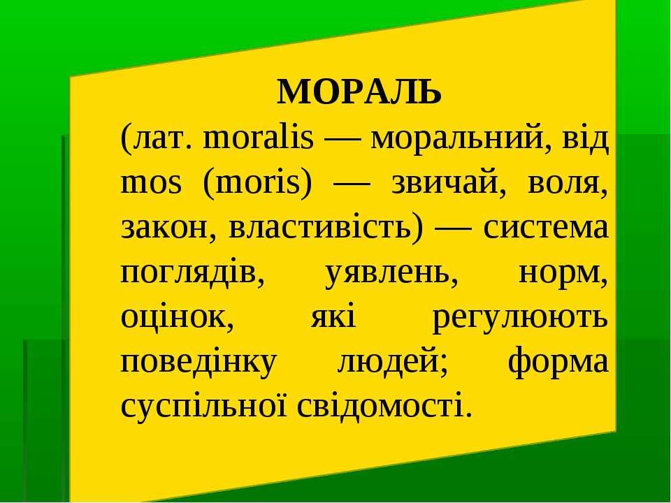 МОРАЛЬ (лат. moralis — моральний, від mos (moris) — звичай, воля, закон, влас...