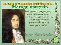 Методи пошуків Лейбніц отримав збіжний ряд, що дає число: Найкращу формулу дл...