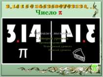 """Число українською мовою читається """"пі"""", записується грецькою літерою , інколи..."""