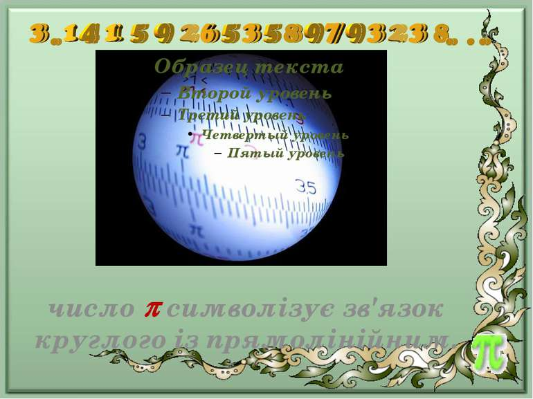 число символізує зв'язок круглого із прямолінійним.