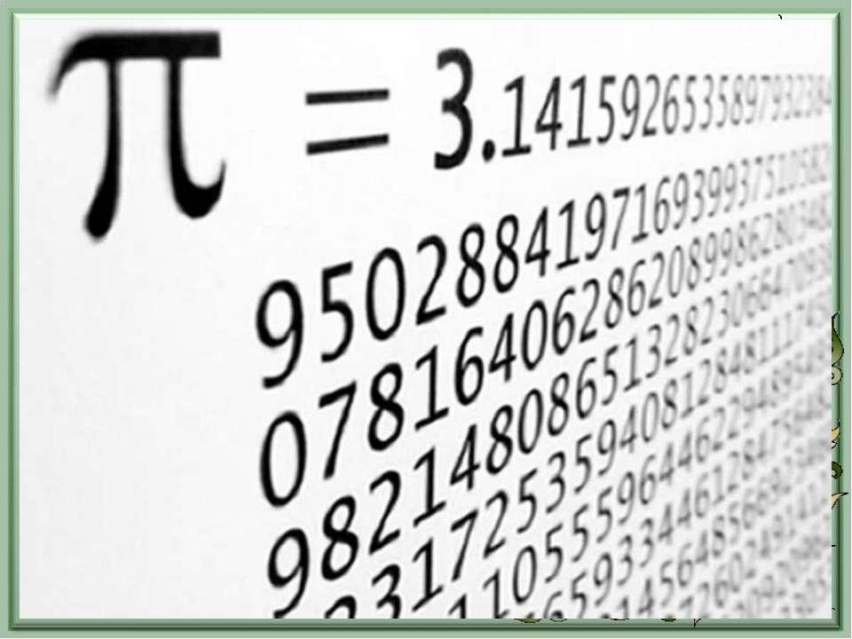 Комп'ютер і число 1949 рік - 2037 десяткових знаків 1958 рік - 10000 десятков...
