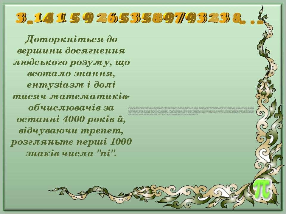 Доторкніться до вершини досягнення людського розуму, що всотало знання, ентуз...