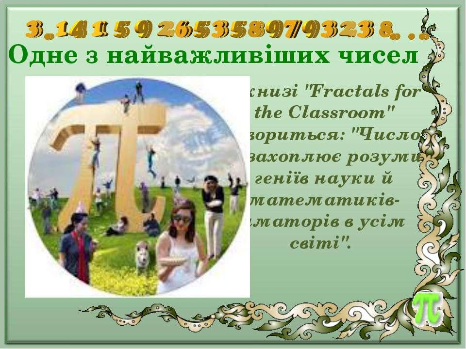 """Одне з найважливіших чисел У книзі """"Fractals for the Classroom"""" говориться: """"..."""