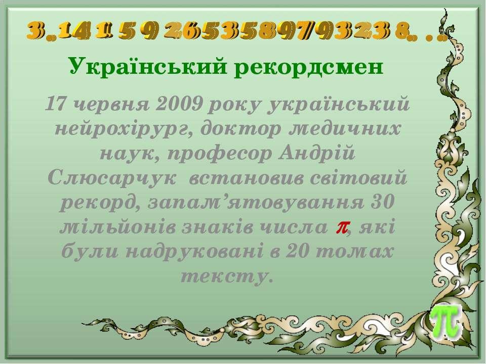 Український рекордсмен 17 червня 2009 року український нейрохірург, доктор ме...