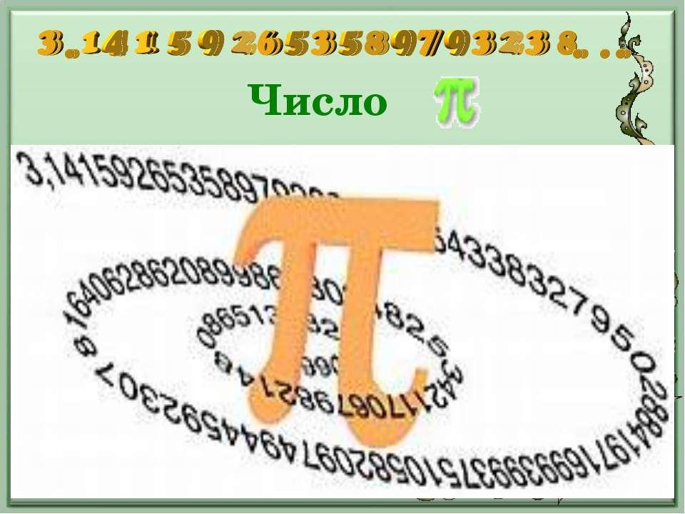 Число Для того, щоб побачити значення цього числа для нашого світу, не потріб...