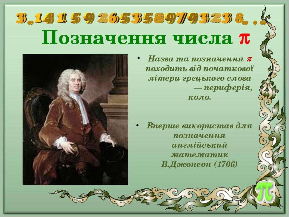 Позначення числа Назва та позначення походить від початкової літери грецького...