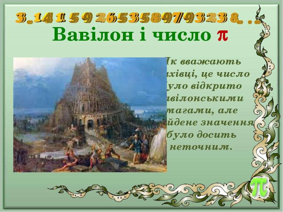 Вавілон і число Як вважають фахівці, це число було відкрито вавілонськими маг...