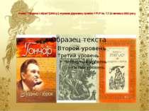 """Роман """"Людина і зброя""""(1960 р.) отримав Державну премію УРСР ім. Т.Г.Шевченка..."""