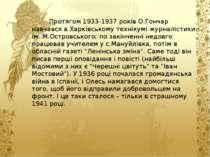 Протягом 1933-1937 років О.Гончар навчався в Харківському технікумі журналіст...