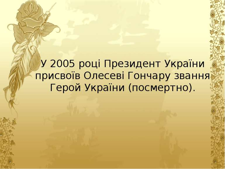 У 2005 році Президент України присвоїв Олесеві Гончару звання Герой України (...